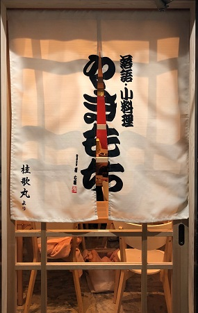 やきもち暖簾18.1.9.jpg