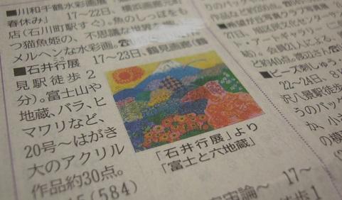 新聞切り抜き17.3.22.jpg