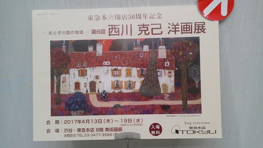西川さんの個展again17.4.19.jpg