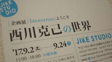 西川先生のご案内状②17.8.25.jpg