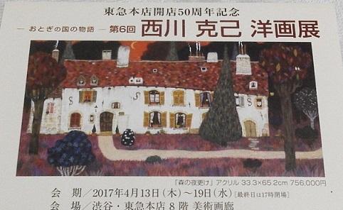 西川克己展①17.4.14.jpg