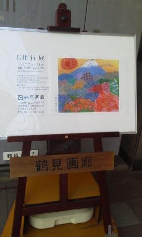 鶴見画廊17.3.22.jpg