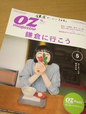 OZマガジン鎌倉17.4.18.jpg