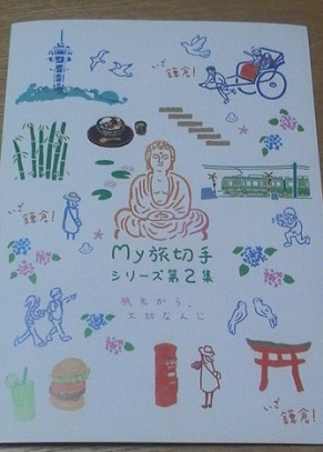 My旅シリーズ鎌倉17.4.18.jpg