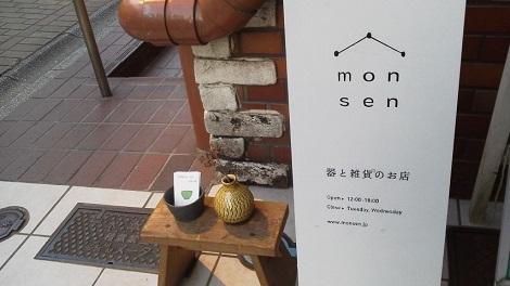 monsen17.8.24.jpg